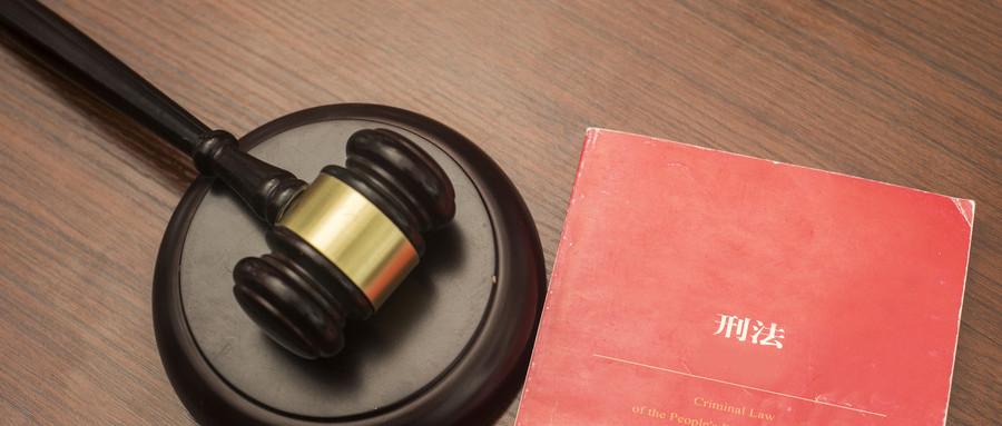非法拘禁判刑的標準