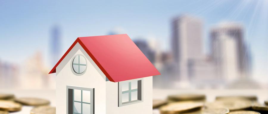房產證過戶的費用標準