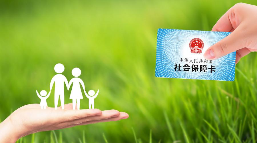 補繳養老保險新政策