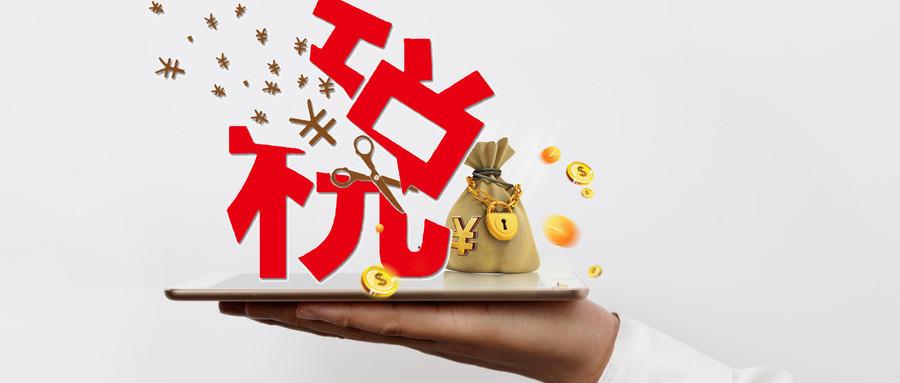 房產交易稅費怎么計算