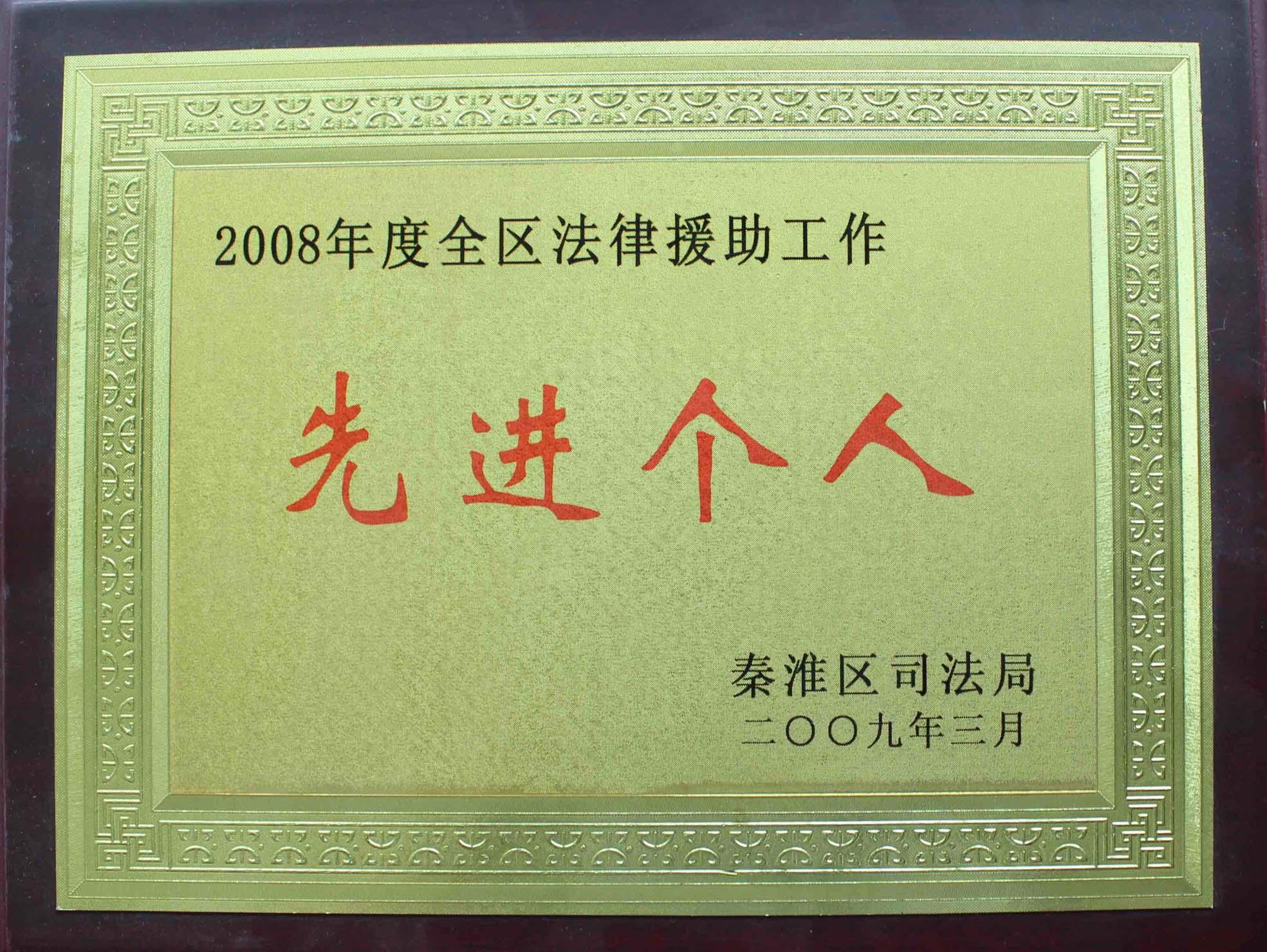 2008年秦淮區法律援助 先進個人