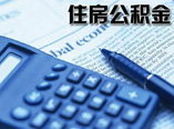 最新公积金贷款利率