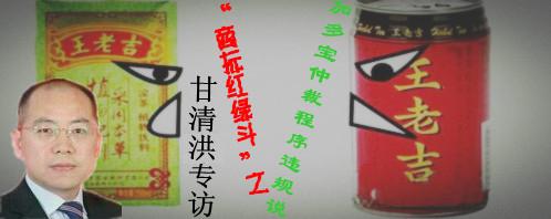 """""""王老吉红绿斗""""之加多宝仲裁程序违规说"""