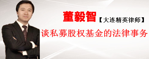 董毅智律师谈私募股权基金的法律事务