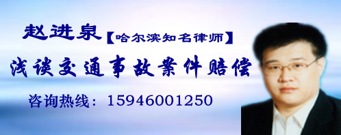 浅谈交通事故案件赔偿--赵进泉律师访谈