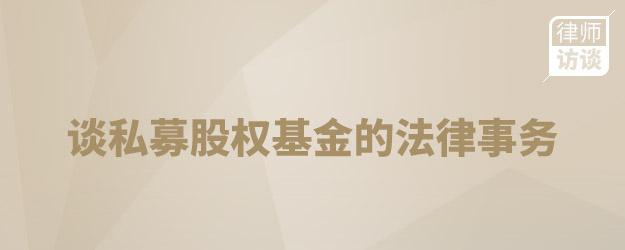 董毅智律師談私募股權基金的法律事務