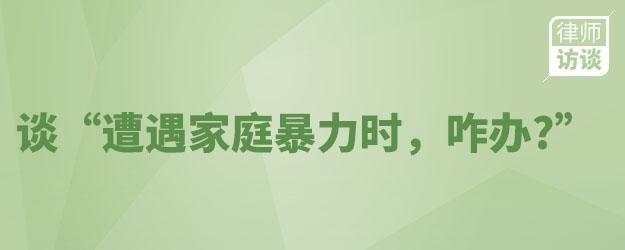 """蔣澤勇律師談""""遭遇家庭暴力時,咋辦?"""""""