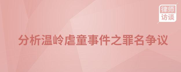 何波律师分析温岭虐童事件之罪名争议