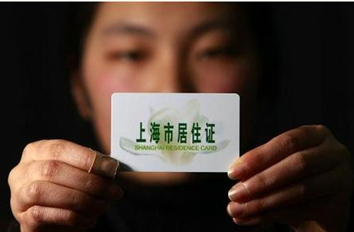 上海居住证的办理条件