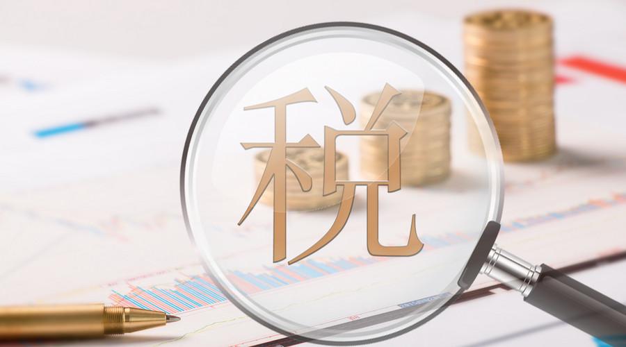 2018年天津二手房交易税费