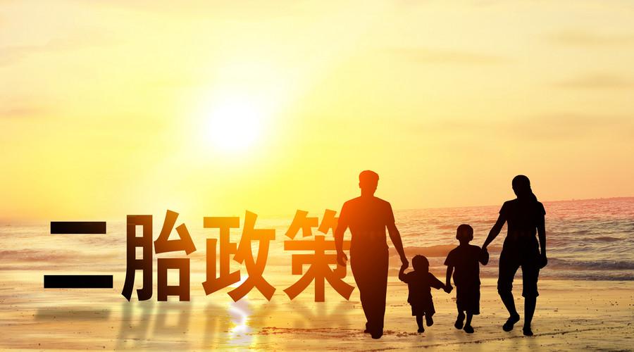 天津单独二胎准生证办理流程