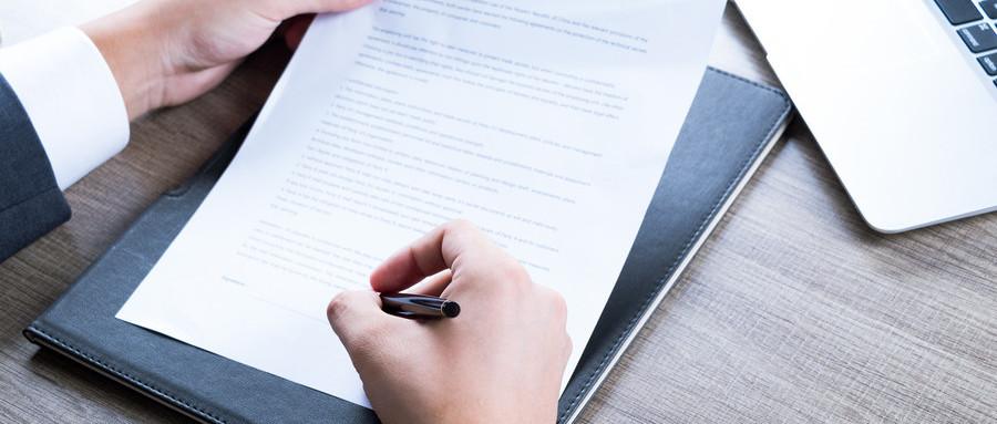 最新的劳动合同法规定