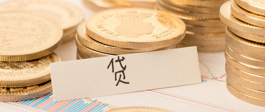房屋抵押贷款需要准备哪些资料