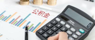 公積金貸款買房流程怎么走