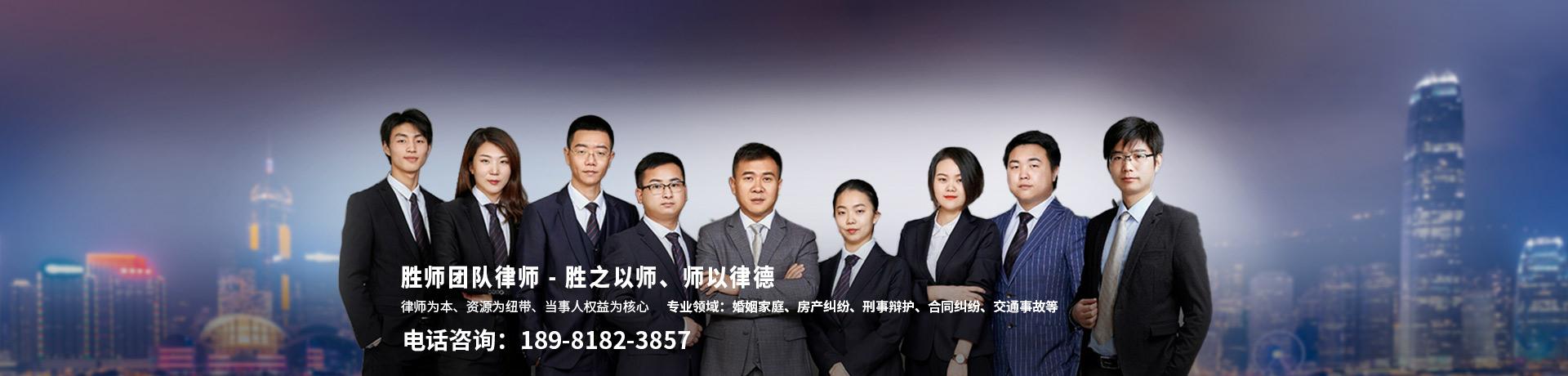 勝師團隊律師