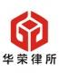 上海刑事辯護律師上海華榮律所師