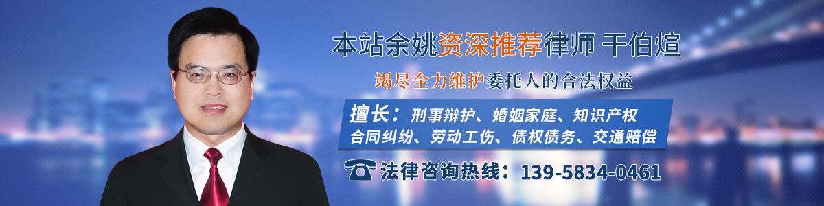 余姚干伯煊律师