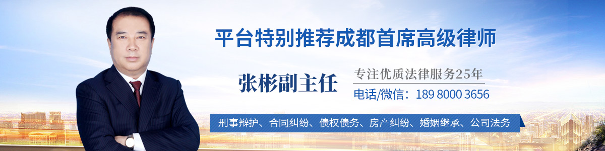 锦江区张彬律师
