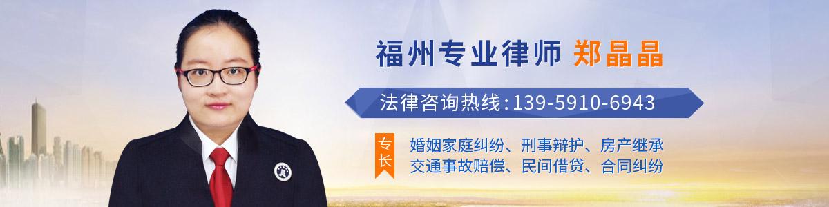 晋安区郑晶晶律师