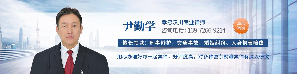汉川律师-尹勤学律师