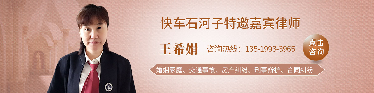 石河嘴�Y子律��-王★希娟律��