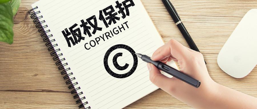 著作权的保护期限