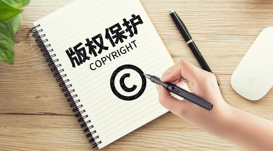 版權登記流程規定