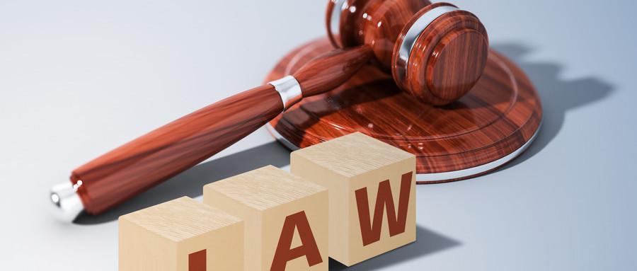 土地征收的法律程序