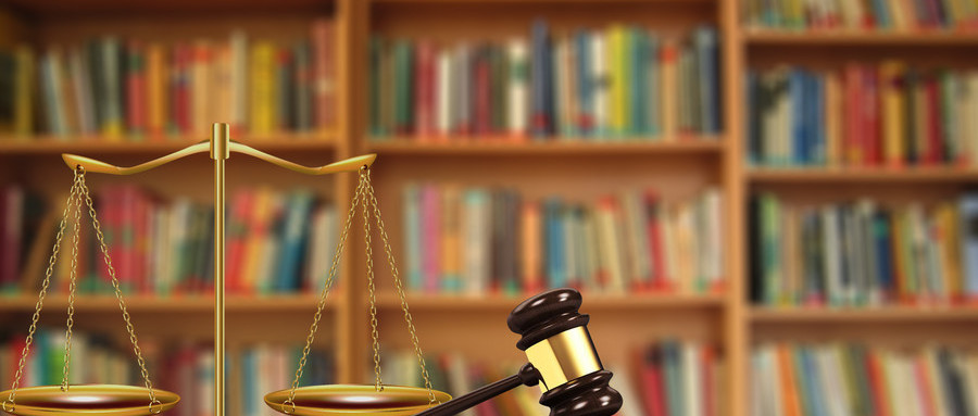 強制執行法律程序