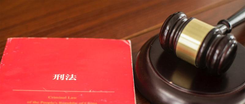 非法經營罪的立案