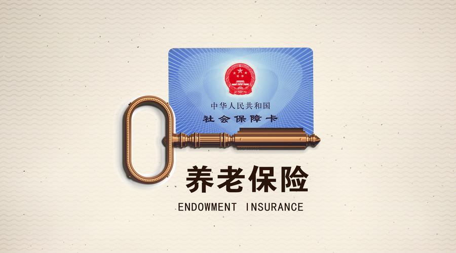 养老保险的领取规定