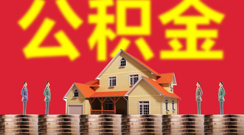 住房公積金貸款的額度