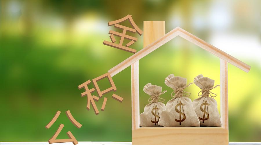 住房公積金貸款的流程