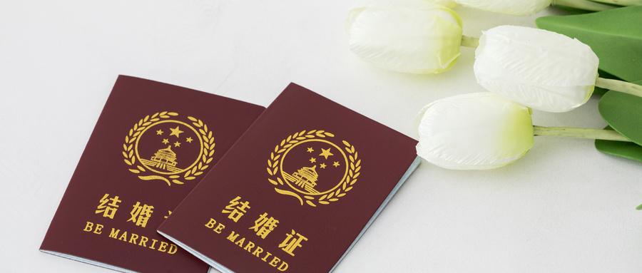 2019婚姻登記流程