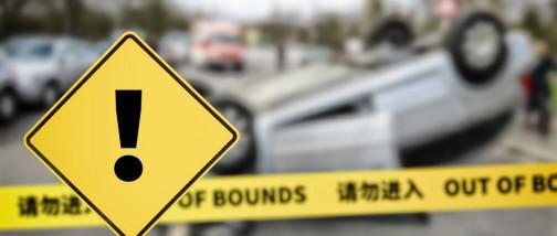 交通事故如何處理