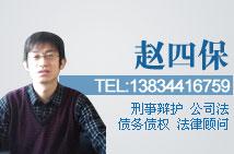 太原赵四保律师