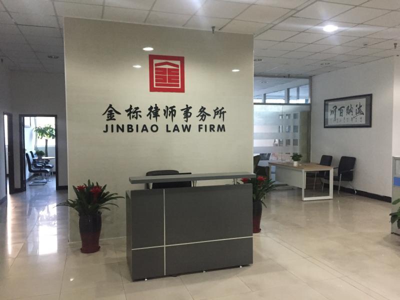 北京金標律師事務所