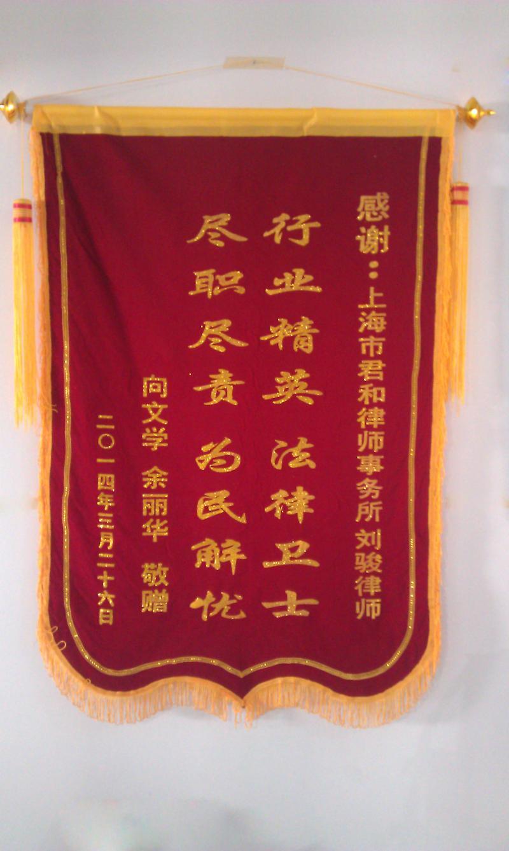 锦旗201303