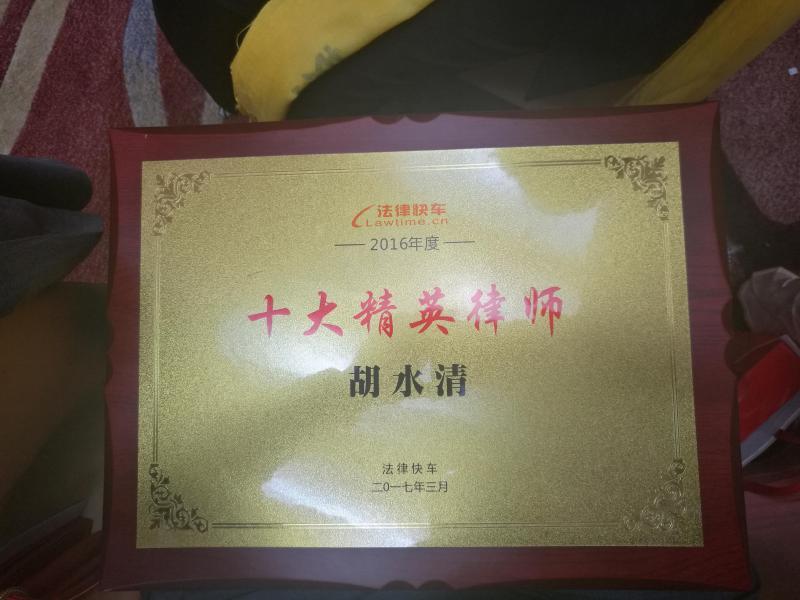 胡水清律師榮獲法律快車十大精英律師