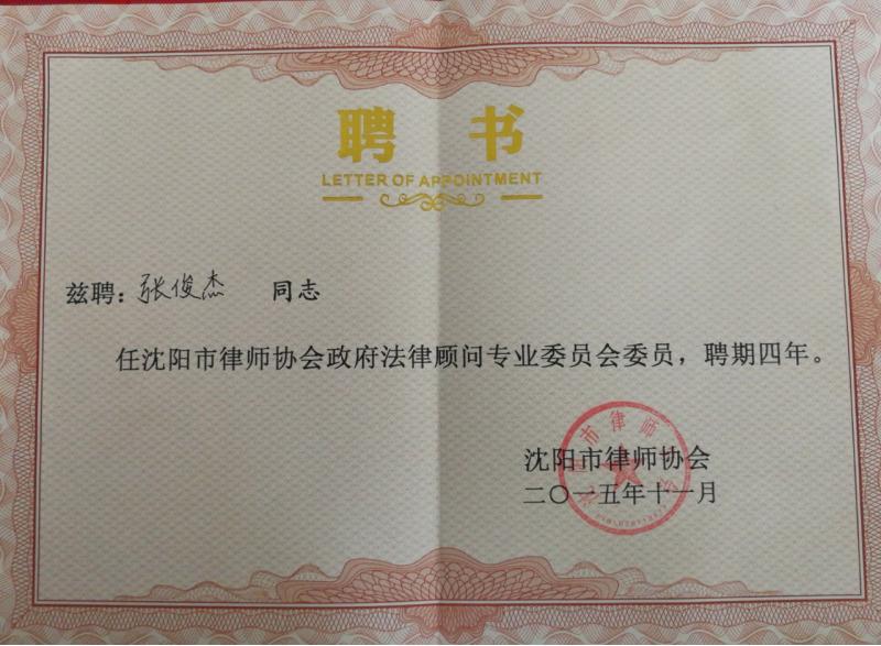 沈阳市政府法律顾问委员会委员