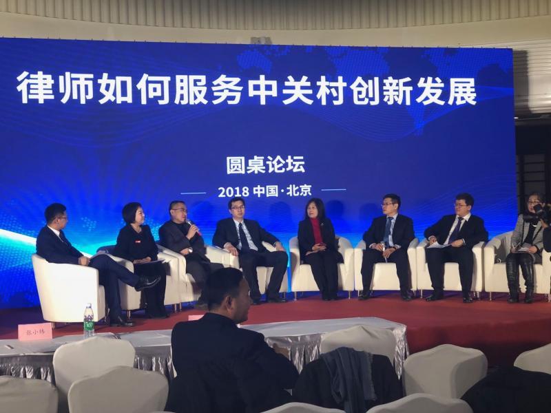 参加海淀律师服务中关村创新发展论坛