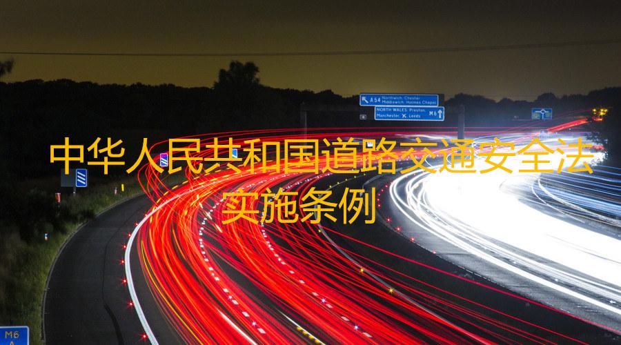 最新中华人民共和国道路交通安全法实施条例