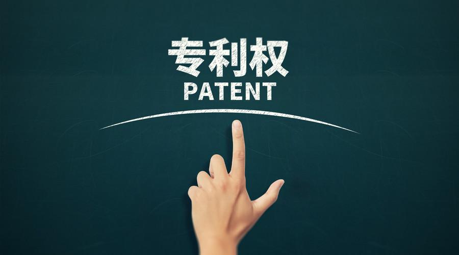 专利转让流程有哪些