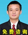 唐运泽_律师照片