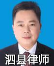 灵璧县律师-周明道律师
