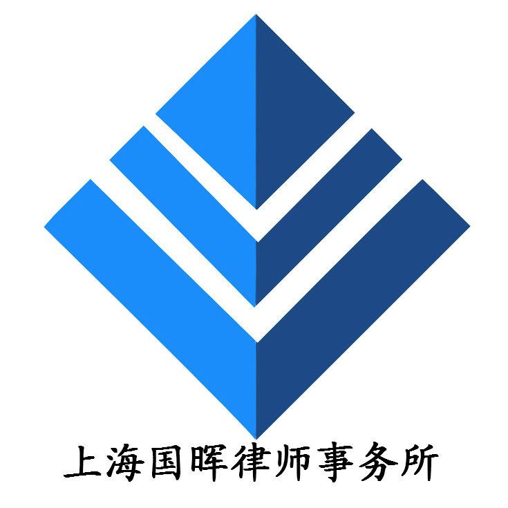 上海律师-国晖律所