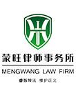 蒙旺律所律師