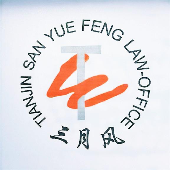 宁河区律师-三月风律师