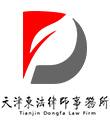 天津東法律所律師