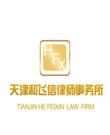 天津律師-和飛信律所律師